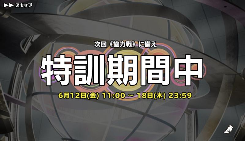 【感想】6月特訓イベント