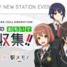 【速報】スクスト×駅メモコラボ決定!アルタイル・トルテのでんこやラッピングが入手できる!